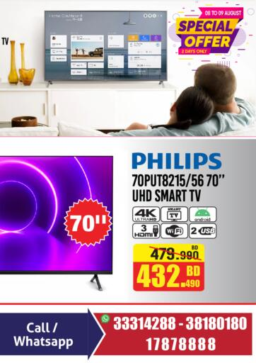 Bahrain Home Electronics offers in D4D Online. Special Offer. . Till 9th August