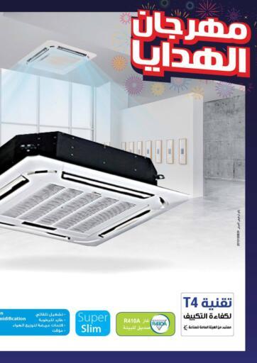 Kuwait Best Al Yousifi  offers in D4D Online. Gift festival. . Gift festival