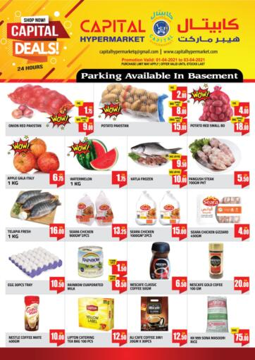 Qatar - Al Rayyan Capital Hypermarket offers in D4D Online. Capital Deals. Now its time to shop from Capital Hypermarket get this  Capital Deals offers and discounts. offers valid Till 03rd April. Enjoy Shopping!!!. Till 03rd April