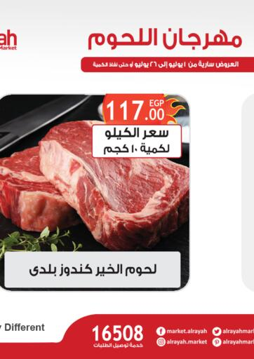 Egypt - Cairo Al Rayah Market   offers in D4D Online. Meat Festival. . Till 26th July