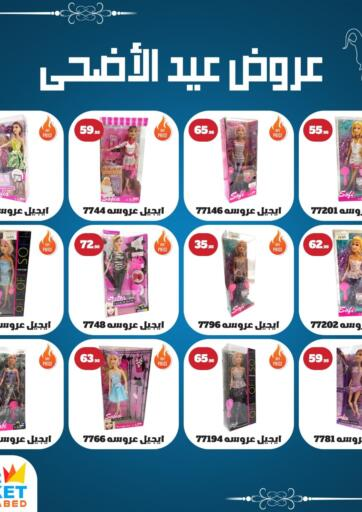 Egypt - Cairo  Elabed Hyper offers in D4D Online. Eid Al-Adha Offers. . Till 24th July
