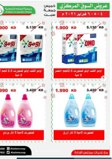 Kuwait Al-salam Co-operative Society offers in D4D Online. Special Offer. . Till 6th February