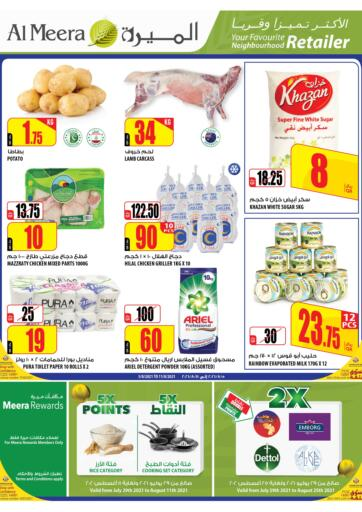 Qatar - Al Daayen Al Meera offers in D4D Online. Best Deals.   Best Deals Offers Are Available At Al Meera. Offers Are Valid Till 11th August. Enjoy Shopping!!!. Till 11th August