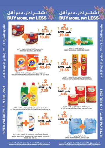 KSA, Saudi Arabia, Saudi - Riyadh Tamimi Market offers in D4D Online. Buy More, Pay Less. Now you can get your daily products from your favorite brands during 'Buy More, Pay Less ' at Tamimi Store! This offer is only valid Till 9th February 2021.. Till 9th February
