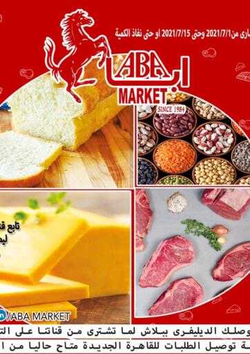 Egypt - Cairo ABA market offers in D4D Online. July Magazine. . Till 15th July