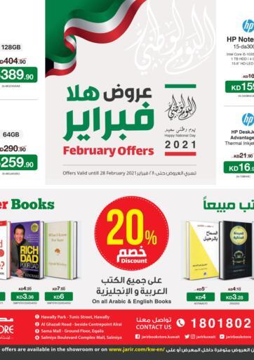 Kuwait Jarir Bookstore offers in D4D Online. February Offers. . Till 28th February