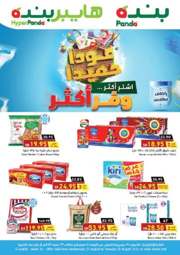 KSA, Saudi Arabia, Saudi - Unayzah Hyper Panda offers in D4D Online. Weekly Offer. Now you can get your products from your favorite brands during the 'Weekly Offer' at Hyper Panda Store. This offer is only valid Till 31 Aug 2021.. Till 31 Aug