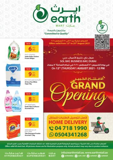 UAE - Dubai Earth Supermarket offers in D4D Online. Earth mart Inaugural offers-Sol bay, Dubai. . Till 25th August