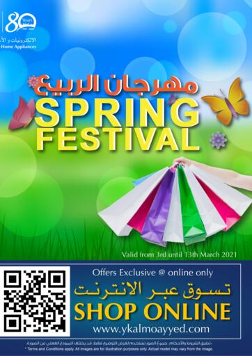 Bahrain Y.K. Almoayyed & Sons ( Electronics) offers in D4D Online. Spring Festival. Shop Online at Y.K. Almoayyed & Sons ( Electronics) And Get Your Products at Spring Festival on Home Appliances. Valid Until 13th March 2021. Enjoy Shopping!. Till 13th March