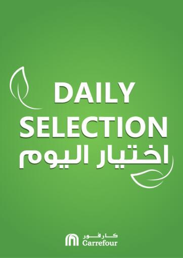 عروض كارفور البحرين في دي٤دي أونلاين. اختيار اليوم. . فقط في ١٠ فبراير