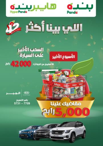 KSA, Saudi Arabia, Saudi - Al Khobar Hyper Panda offers in D4D Online. 42nd Anniversary Celebration. Take advantage of amazing discounts on all your daily necessities during The '42nd Anniversary Celebration!' Deals. Offer available in all branches of # Hyper_Panda until 3rd November 2020 Enjoy Shopping!!!. Till 3rd November