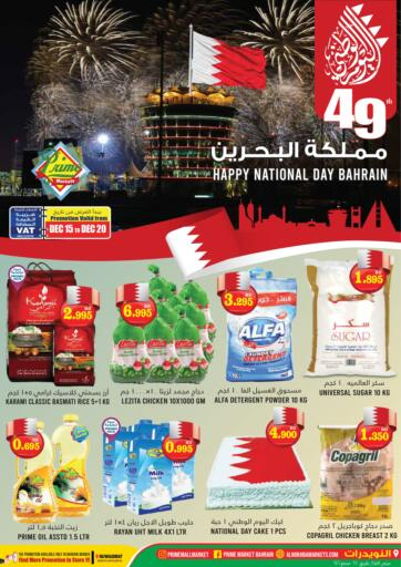 Bahrain Prime Markets offers in D4D Online. National Day Offer. Don't Miss the National Day Offers at Prime Markets and Get Frozen Foods, Groceries, Dairy Products and Many More at Unbelievable Prices Before 20th December 2020.  Enjoy your shopping !!!. Till 20th December