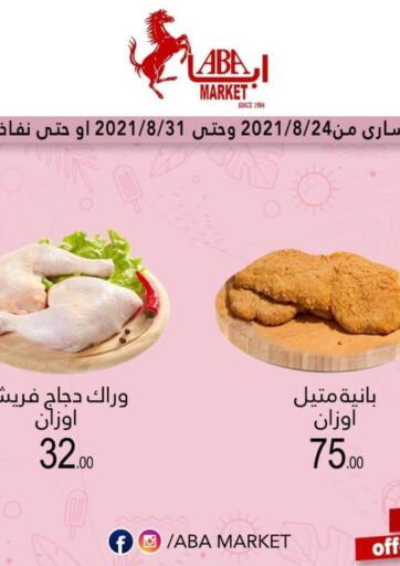 Egypt - Cairo ABA market offers in D4D Online. Special Offers. . Till 31st August