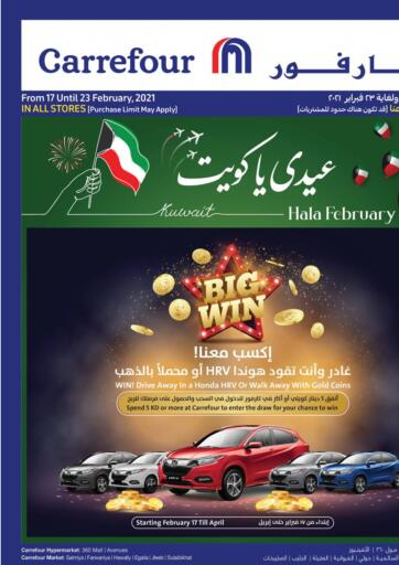 Kuwait Carrefour offers in D4D Online. Hala February. . Till 23rd February