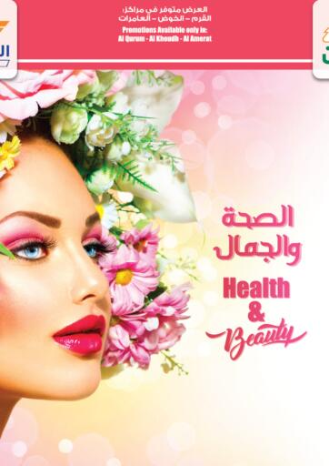 Oman - Muscat Sultan Center  offers in D4D Online. Health & Beauty Offers. . Till 1st march