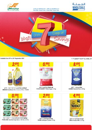 Bahrain The Sultan Center offers in D4D Online. 7 Days Of Savings@Sultan Mall. 7 Days Of Savings@Sultan Mall Offers on Vegetables and Fruits,clothes,Stationery and much more are valid Till 22nd September Get it Now Enjoy Shopping!!. Till 22nd September