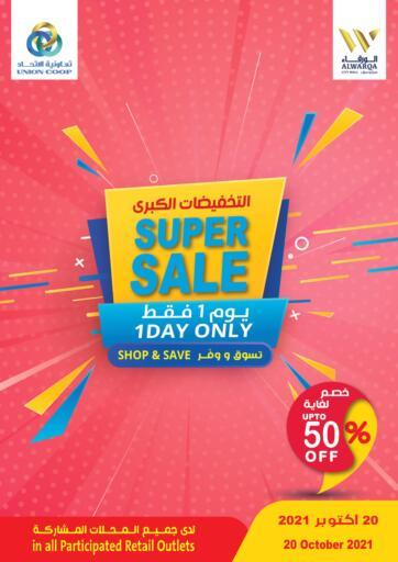 UAE - Sharjah / Ajman Union Coop offers in D4D Online. Super Sale. . Only On 20th October