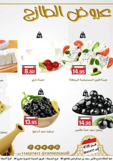 KSA, Saudi Arabia, Saudi - Riyadh Aswaq Ramez offers in D4D Online. Fresh Offers. . Till 23rd April