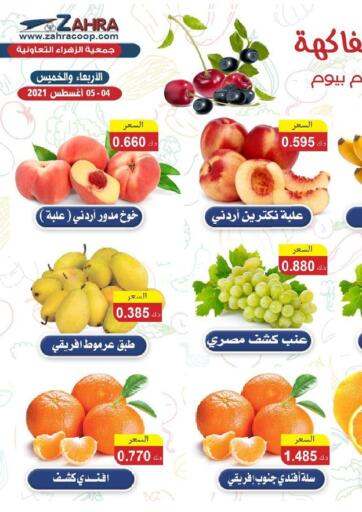 Kuwait ZAHRA COOPERATIVE SOCIETY offers in D4D Online. Fruits And Vegetables Offer. . Till 5th August