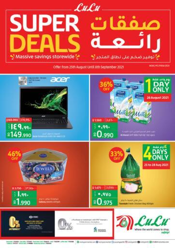 Bahrain LuLu Hypermarket offers in D4D Online. Super Deal. . Till 8th September