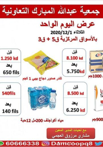 Kuwait Abdullah Al-Mubarak Co-op. Society offers in D4D Online. Special Offer. . Only on 1st December