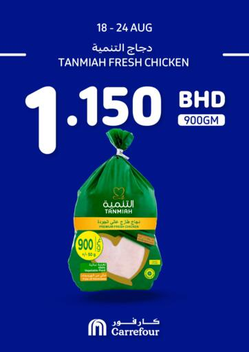 Bahrain Carrefour offers in D4D Online. Special offer. . Till 24th August