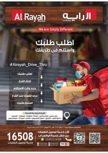 Egypt - Cairo Al Rayah Market   offers in D4D Online. Best Offers. . Till 9th February