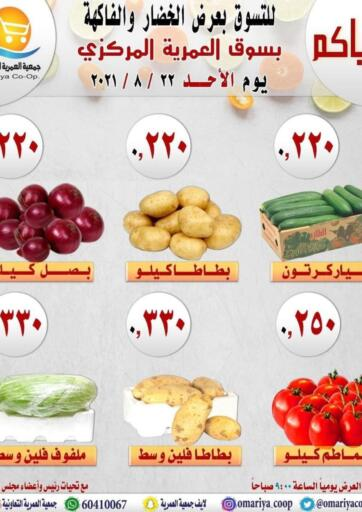Kuwait Omariya Co-operative Society offers in D4D Online. Fresh Offers. . Only On 22nd August