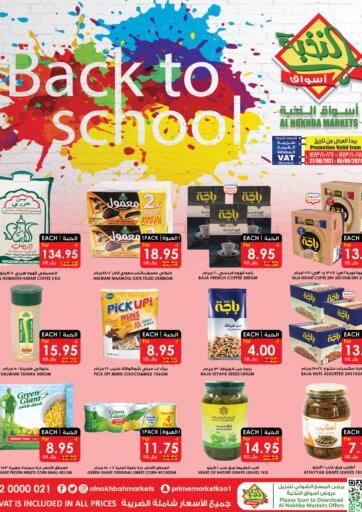 KSA, Saudi Arabia, Saudi - Bishah Prime Supermarket offers in D4D Online. Back To School. . Till 5th September