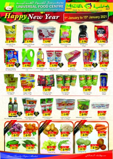 Bahrain Universal Food Centre offers in D4D Online. Happy New Year. . Till 15th January