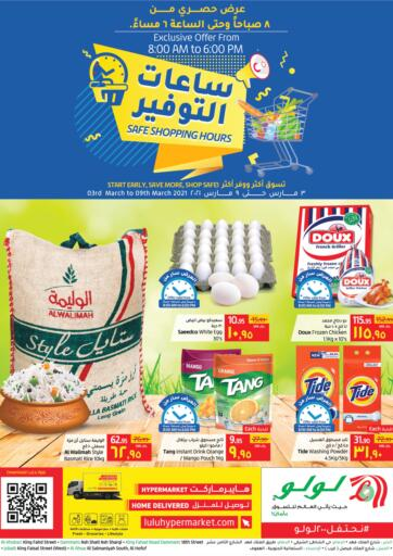 KSA, Saudi Arabia, Saudi - Al Hasa LULU Hypermarket  offers in D4D Online. Safe Shopping Hours. Now you can get your daily products from your favorite brands during the 'Safe Shopping Hours' at LULU Hypermarket Stores. This offer is only valid Till 9th March 2021.. Till 09th March