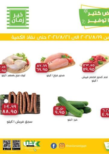 Egypt - Cairo Kheir Zaman  offers in D4D Online. More Offers More Savings. . Till 21st August