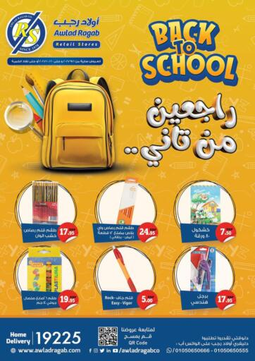 Egypt - Cairo Awlad Ragab offers in D4D Online. Back to School 📚✏️. Back to School Offers Available At Awlad Ragab. Offer Valid Till 20th October. Enjoy!!. Till 20th October