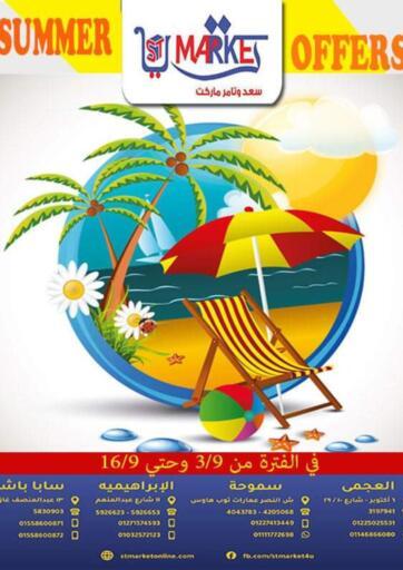 Egypt - Cairo ST Market offers in D4D Online. Summer Offers. . Till 16th September