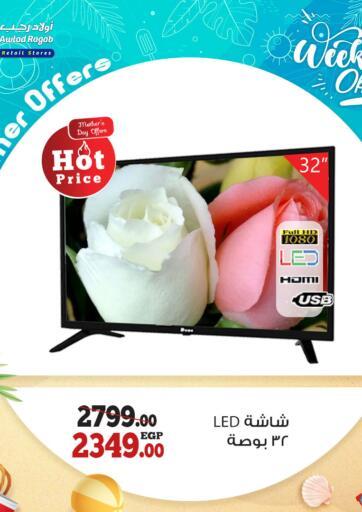 Egypt - Cairo Awlad Ragab offers in D4D Online. Weekend Offers. . Till 28th August