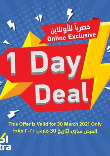 Oman - Sohar eXtra offers in D4D Online. 1 Day Deal. . Only On 30th March