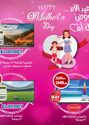 Egypt - Cairo Awlad Ragab offers in D4D Online. Happy Mother's Day. . Till 31st January