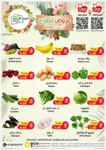 KSA, Saudi Arabia, Saudi - Dammam  Green Center offers in D4D Online. Saturday Offer. . 14 Aug only
