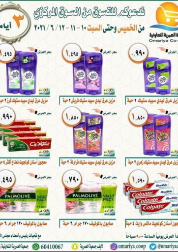Kuwait Omariya Co-operative Society offers in D4D Online. Special Offer. . Till 12th June