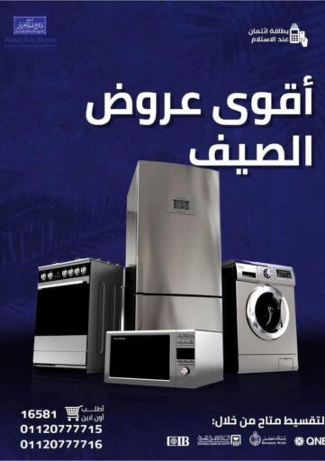 Egypt - Cairo Abdul Aziz Store offers in D4D Online. Summer Offers. . Until stock Last