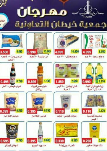 Kuwait khitancoop offers in D4D Online. Special Offer. . Till 12th April