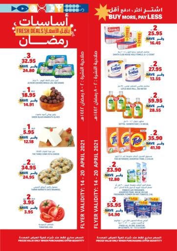 KSA, Saudi Arabia, Saudi - Riyadh Tamimi Market offers in D4D Online. Buy More, Pay Less. Now you can get your products from your favorite brands during the 'Buy More, Pay Less' at Tamimi Market Stores. This offer is only valid Till 20th April 2021.. Till 20th April