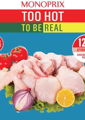 Qatar - Al Rayyan Monoprix offers in D4D Online. One Day Offer. . Only on 23rd June
