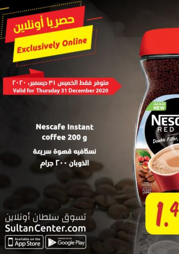 Kuwait Sultan Center offers in D4D Online. Exclusively Online. . Only on 31st December