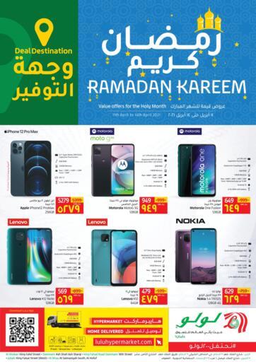 KSA, Saudi Arabia, Saudi - Jubail LULU Hypermarket  offers in D4D Online. Ramadan Kareem - Electronics Offer. Ramadan Kareem - Electronics Offer At LULU Hypermarket,   Grab Your Favorites At Low Price.  Offer Valid Till 14th April 2021. Happy Shopping!!!. Till 14th April