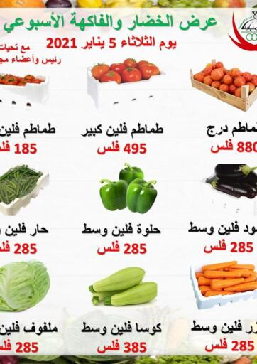 Kuwait Abdullah Al-Mubarak Co-op. Society offers in D4D Online. Fresh Deals. . Only on 5th January