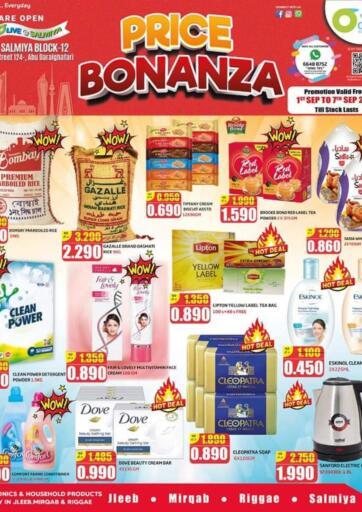 Kuwait Olive Hyper Market offers in D4D Online. Price Bonanza. . Till 7th September