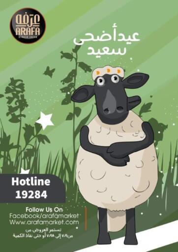 Egypt - Cairo Arafa Market offers in D4D Online. Happy Eid Al-Adha. . Till 18th July