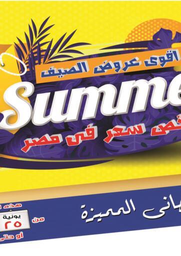 Egypt - Cairo El Fergany Hyper Market   offers in D4D Online. Summer Offers. . Till 8th July