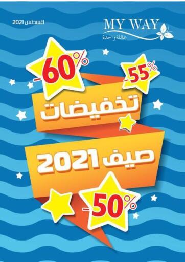 Egypt - Cairo My Way Egypt  offers in D4D Online. Summer Sale. . Till 31st August